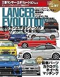 三菱ランサー・エボリューション No.10 (NEWS mook ハイパーレブ 車種別チューニング&ドレスアップ徹底)