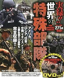 実録!!世界の特殊部隊 極秘訓練収録DVD付!!