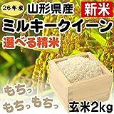 山形県産 玄米 ミルキークイーン2kg 平成26年産(1分づきに精米して発送) -