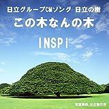 この木なんの木 (日立グループCMソング 日立の樹) - Single