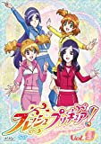 フレッシュプリキュア!【9】 [DVD]