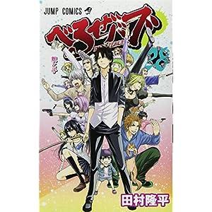 べるぜバブ 28 (ジャンプコミックス)