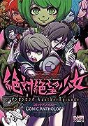 絶対絶望少女ダンガンロンパAnother Episodeコミ (IDコミックス DNAメディアコミックス)
