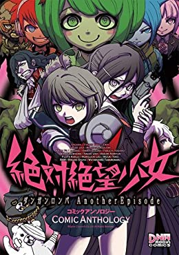 絶対絶望少女 ダンガンロンパ Anot (IDコミックス DNAメディアコミックス)