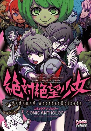 絶対絶望少女ダンガンロンパAnother Episodeコミックアンソロジー (IDコミックス DNAメディアコミックス)