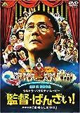 監督・ばんざい! <同時収録> 素晴らしき休日 [DVD]