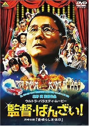 監督・ばんざい! 同時収録 素晴らしき休日 [DVD]