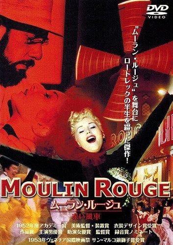ムーラン・ルージュ 赤い風車 [DVD]