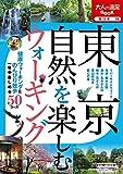 Amazon.co.jp東京 自然を楽しむウォーキング (大人の遠足BOOK)