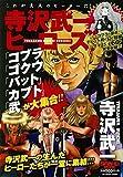 寺沢武一ヒーローズ「コブラ・カブト・ゴクウ」 (SAN-EI MOOK)