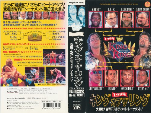 キング・オブ・ザ・リング1994〜大激戦!WWFアルティメット・トーナメント!〜 [VHS]