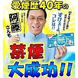 送料無料★愛煙歴40年の阿藤さんも禁煙大成功『離煙パイプ 完璧禁煙セット』