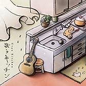 歌うキッチン