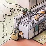 歌う キッチン