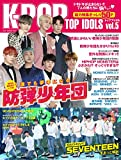 K-POP TOP IDOLS vol.5 (OAK MOOK) -
