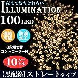 【8段階切替・連結可能】 LED100球 イルミネーション 10m 配線ストレート 【ゴールド】/クリスマス// FJ2014-gold