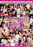 ピンサロ花びら大回転8連射¥1,980ポッキリ [DVD]