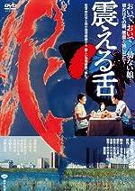 あの頃映画 松竹DVDコレクション 「震える舌」