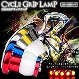 STARDUST 自転車用 グリップ ランプ LED 点灯 点滅 2モード ライト SD-GRILAMMP