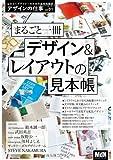 デザインの仕事 vol.01 まるごと一冊 デザイン & レイアウトの見本帳 (インプレスムック デザインの仕事 vol. 1)