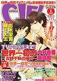 ASUKA CIEL (アスカ シエル) 2011年 01月号 [雑誌]