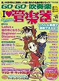 月刊Go!Go!GUITAR2011年5月号別冊 「Go!Go!吹奏楽 2011春号」