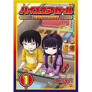 ハイスコアガール CONTINUE 1巻 (デジタル版ビッグガンガンコミックスSUPER) Kindle版