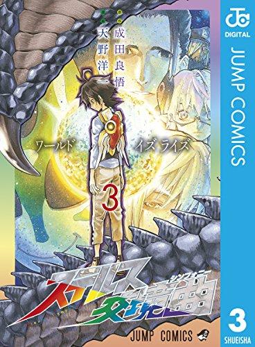 ステルス交境曲 3 (ジャンプコミックスDIGITAL)