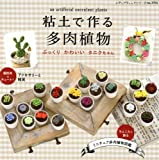 粘土で作る多肉植物 ぷっくりかわいいタニクちゃん レディブティックシリーズ