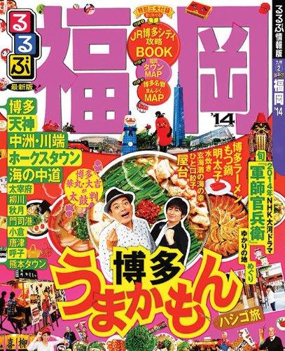 るるぶ福岡'14 (国内シリーズ)