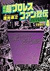 最狂超(スーパー)プロレスファン烈伝 (Count.4) (マンダラケ・リベンジ・コミックス)
