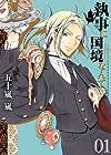 執事に国境なんて 1 (IDコミックス ZERO-SUMコミックス)