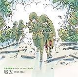 �����ܤη��Υ��������֥� Vol.1 Φ�βΡ���ͧ��1932-1944��< Φ���η���/��ʹ�Ҥβ� >