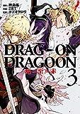 DRAG-ON DRAGOON 死ニ至ル赤 3巻 (デジタル版ヤングガンガンコミックス)