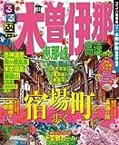 るるぶ木曽 伊那 恵那峡 高遠 (るるぶ情報版(国内))