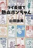 ライ麦畑で熱血ポンちゃん (文春文庫)