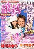 微熱 SUPER (スーパー) デラックス 2013年 02月号 [雑誌]