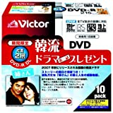 Victor 片面2層DVD-R録画用 8倍速 10枚 韓流ドラマ「姉さん」DVD第一話付き [VD-R215HC10]