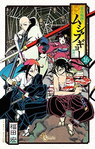 常住戦陣!!ムシブギョー 16 (少年サンデーコミックス)