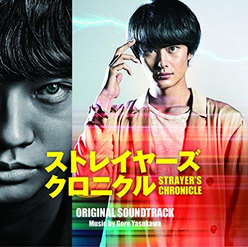 映画「ストレイヤーズ・クロニクル」 オリジナル・サウンドトラック