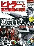 ヒトラーと第三帝国の真実 (学研ムック)