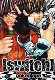 switch 2 (ステンシルコミックス)