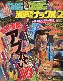 漫画実話ナックルズ 2010年 08月号 [雑誌]