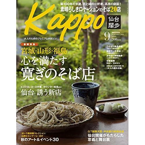Kappo 仙台闊歩 vol.83