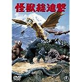 怪獣総進撃 [DVD]