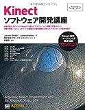 Kinectソフトウェア開発講座 (Programmer's SELECTION)