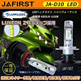 SUZUKI オートバイ GSR750 2013-2015 GR7NA Hi JAFIRST Lumileds ファンレスLEDヘッドライト H4 Hi/Lo 高輝度 4000Lm 6500K 車検適合 一年保証 1灯