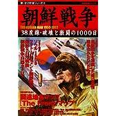 朝鮮戦争―38度線・破壊と激闘の1000日 (新・歴史群像シリーズ 8)