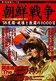 朝鮮戦争—38度線・破壊と激闘の1000日 (新・歴史群像シリーズ 8)