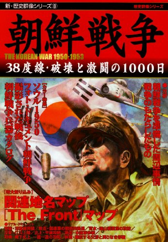 朝鮮戦争—38度線・破壊と激動の1000日 (新・歴史群像シリーズ 8)